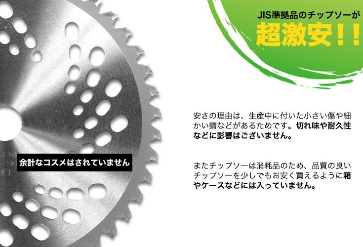 チップソー JIS 準拠品 230mm 44枚刃 ガーデニング機器 ガーデニング・農業 刈払機 草刈り機