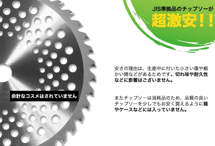 チップソー JIS 準拠品 255mm 40枚刃 ガーデニング機器 ガーデニング・農業 刈払機 草刈り機
