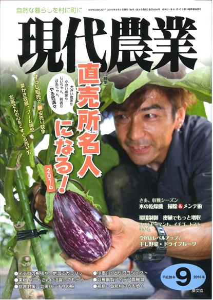 現代農業9月号