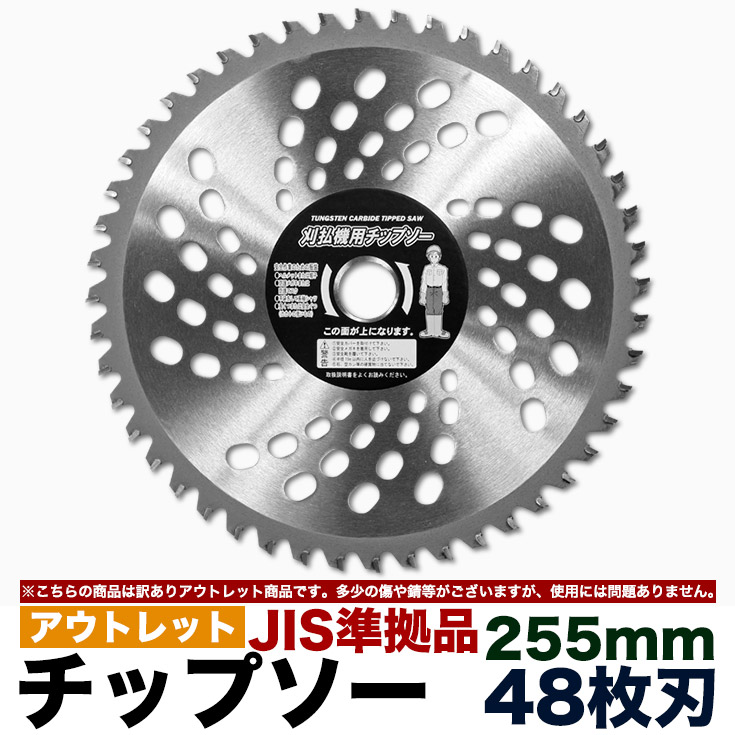 チップソー JIS 準拠品 255mm 48枚刃 2034 替刃 刈払機 草刈り機
