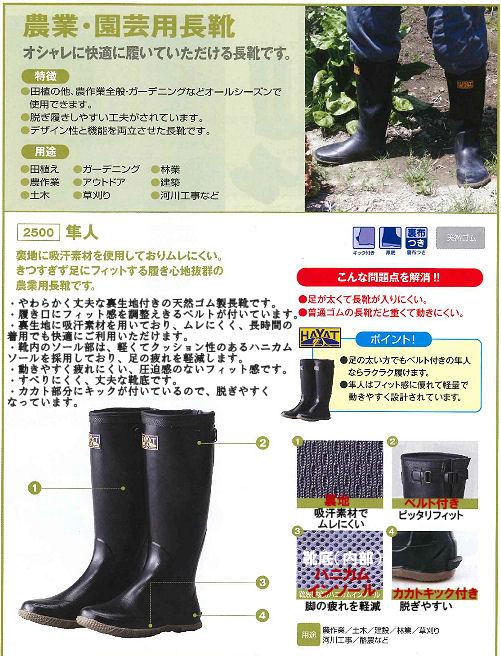 農業用 高級 長靴