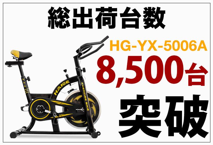 スピンバイク5006 総出荷数
