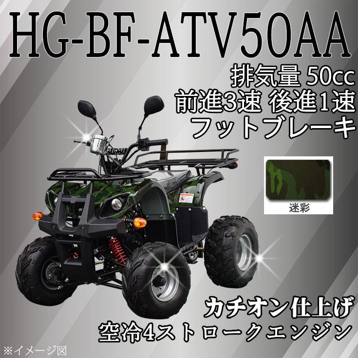 HAIGE 新型四輪バギー ATV 50cc 4サイクル 前進3 公道走行可能 HG-BF-ATV50AA