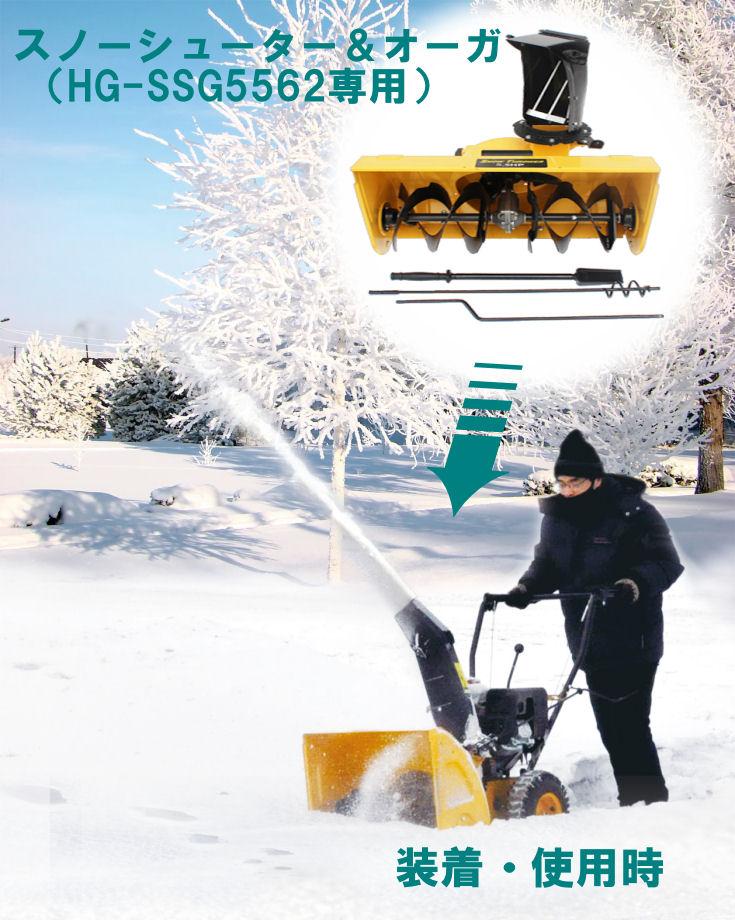 除雪機 HG-SSG5562専用のスノーシューター&オーガ