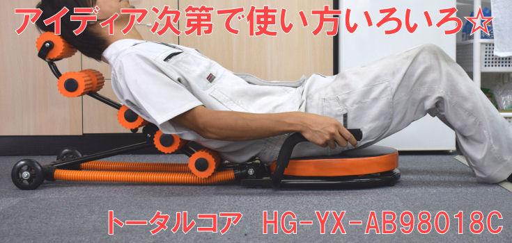 アイディア次第で使い方いろいろ 全身トレーニング HG-YX-AB98018C