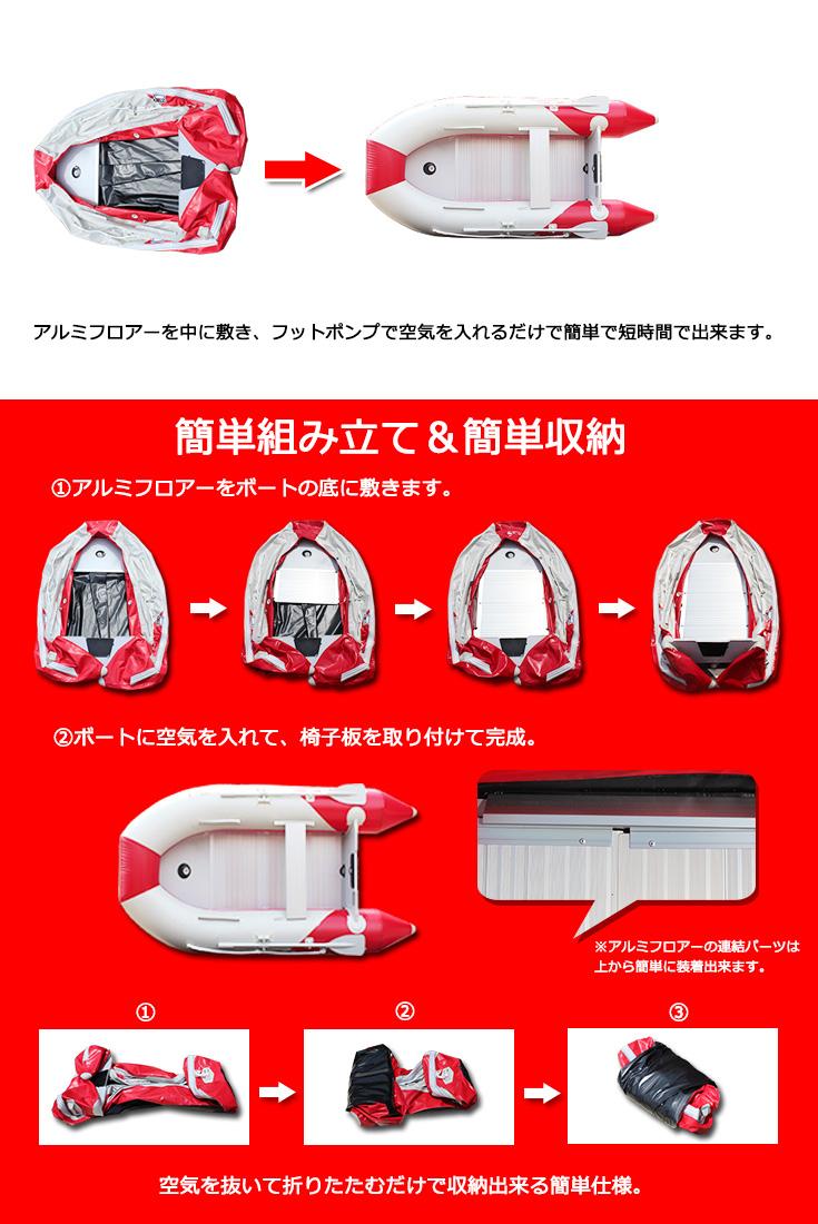 インフレータブルボート AL230 簡単組み立て 簡単収納