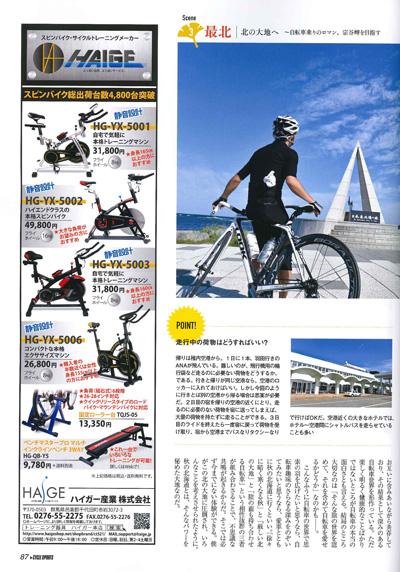 サイクルスポーツ 12月号