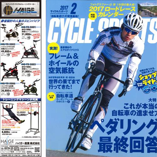 サイクルスポーツ掲載