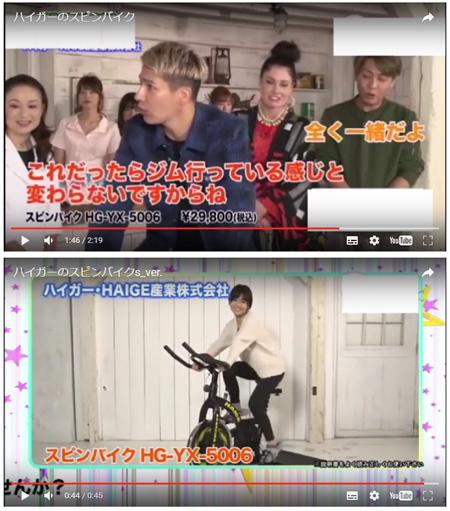 スピンバイクがテレビで放送