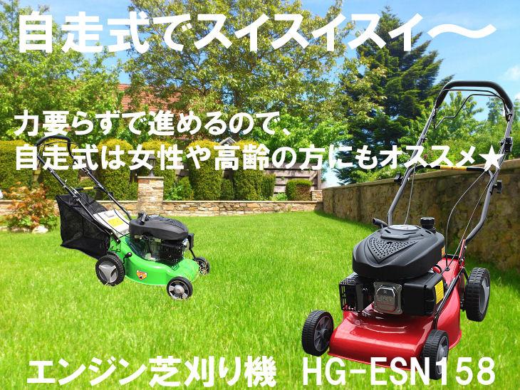 芝刈り機 エンジン式 HG-ESN158