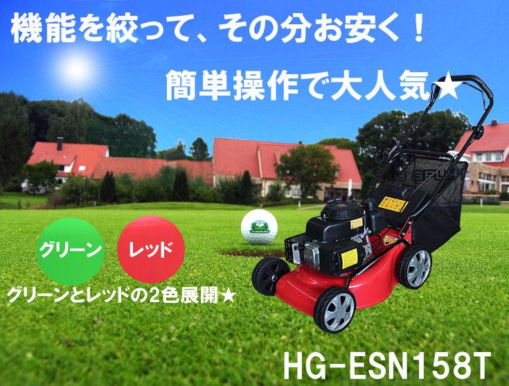 芝刈り機 HG-ESN158T