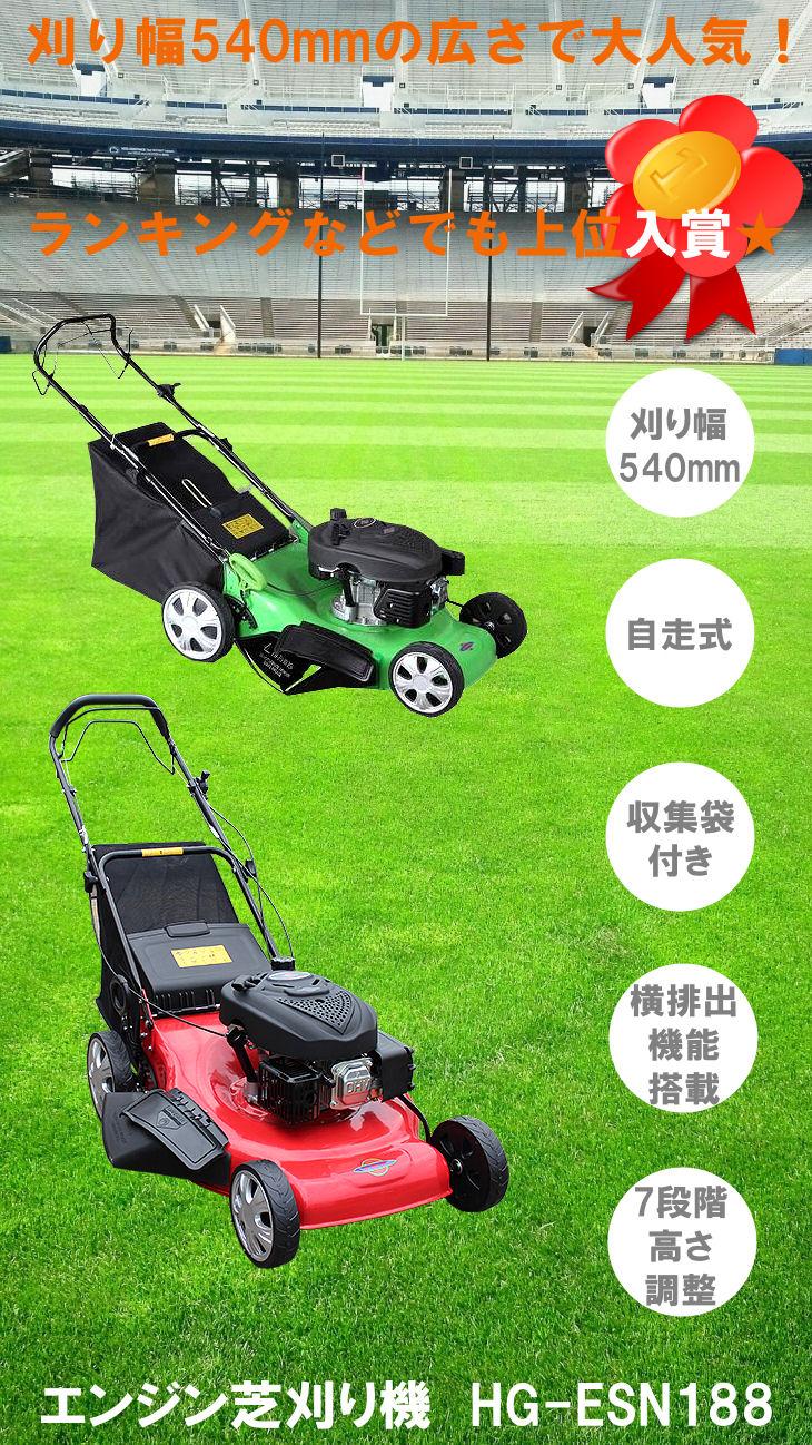 芝刈り機 エンジン式 自走式 幅広 HG-ESN188