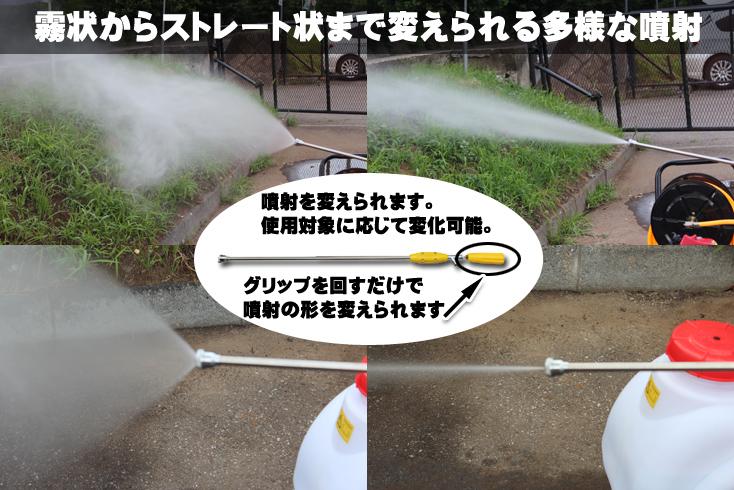 霧状からストレート状まで多用に噴射の形を変えられます