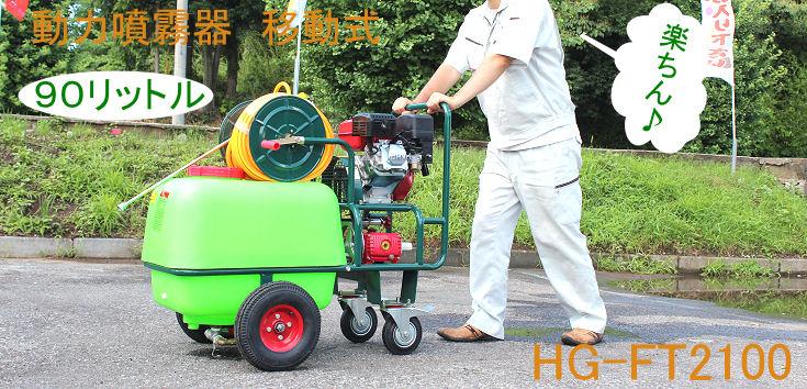 動力噴霧器/動噴 HG-FT2100 発売開始