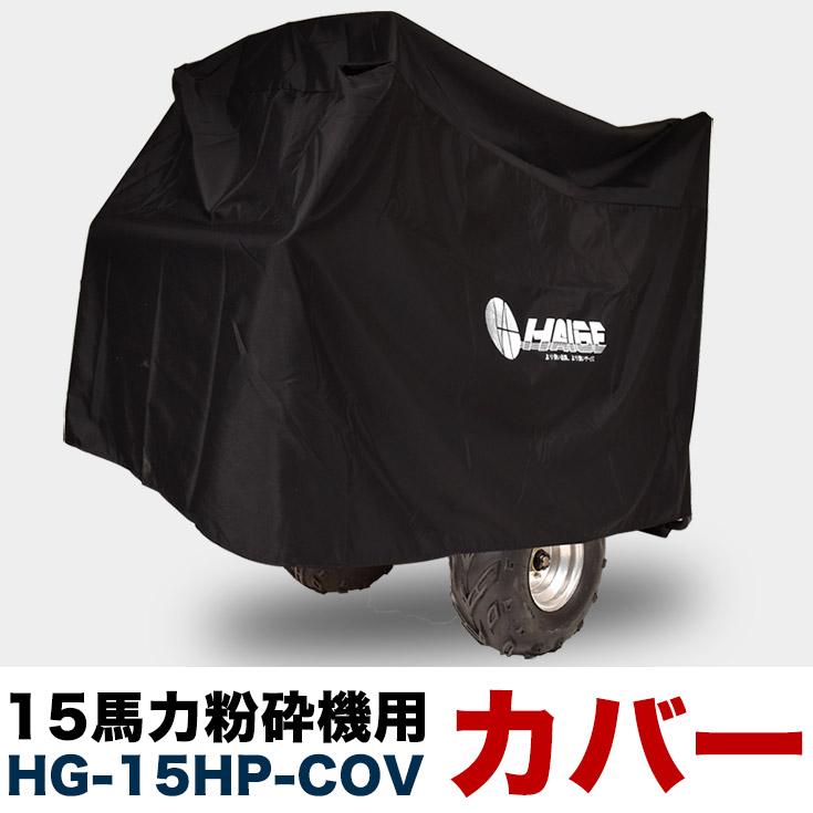 ウッドチッパー15馬力の専用カバー