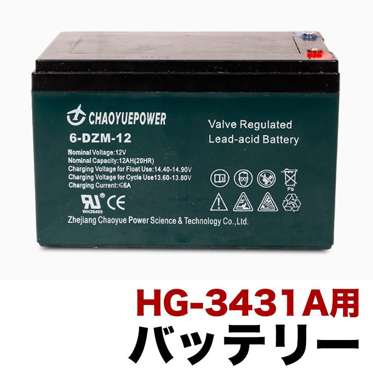 シニアカーHG-3431A用バッテリー単品