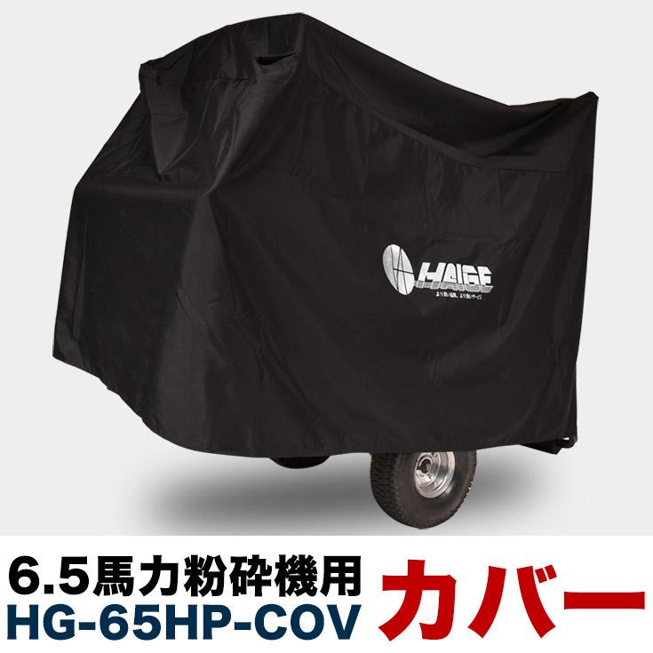ウッドチッパー6.5馬力の専用カバー
