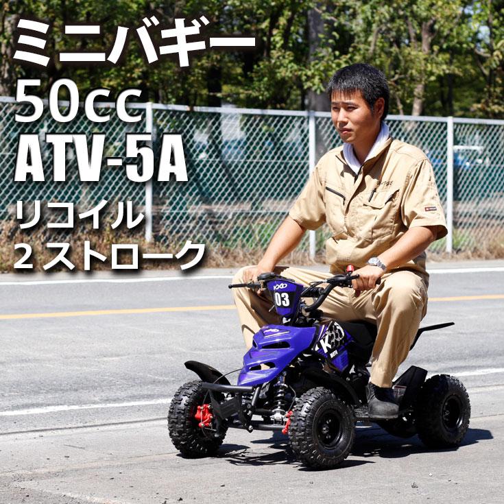 ミニバギー 50cc