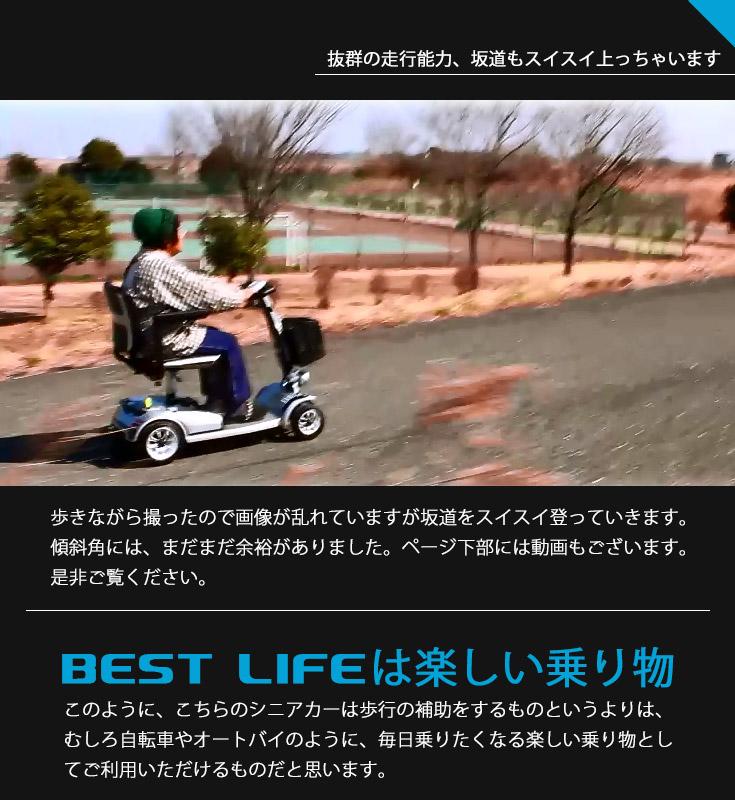 シニアカー 車椅子 電動車椅子 電動カート