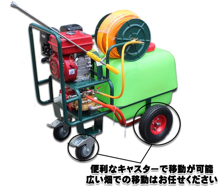 動力噴霧器/動噴 便利なキャスター付き
