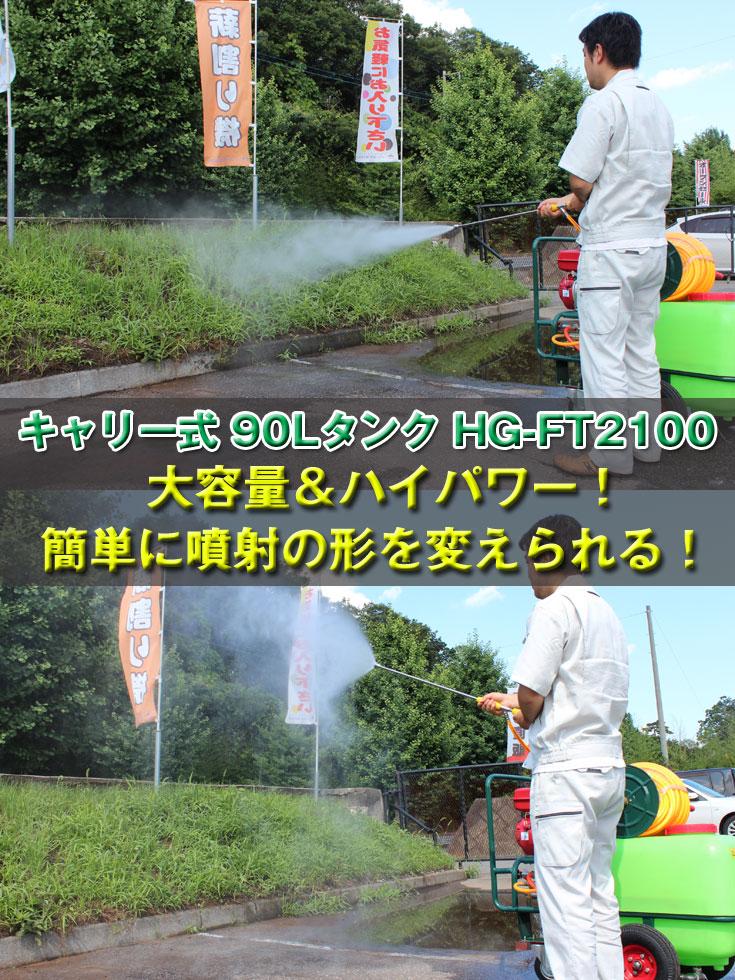 動力噴霧器/動噴 HG-FT2100
