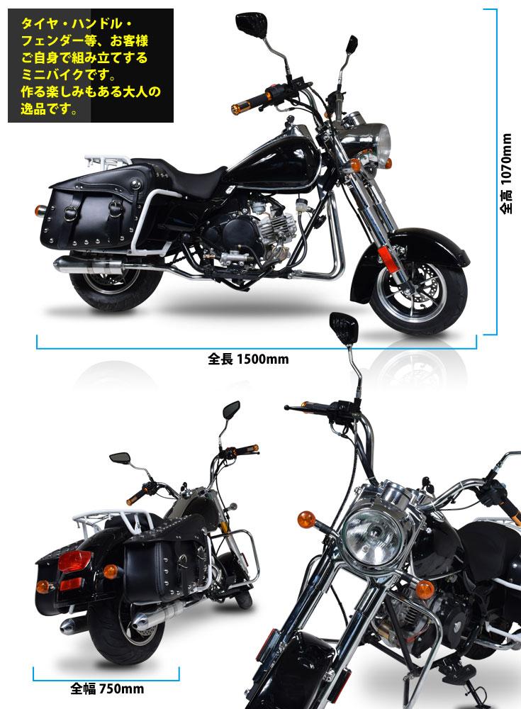 ミニアメリカンバイク 50cc