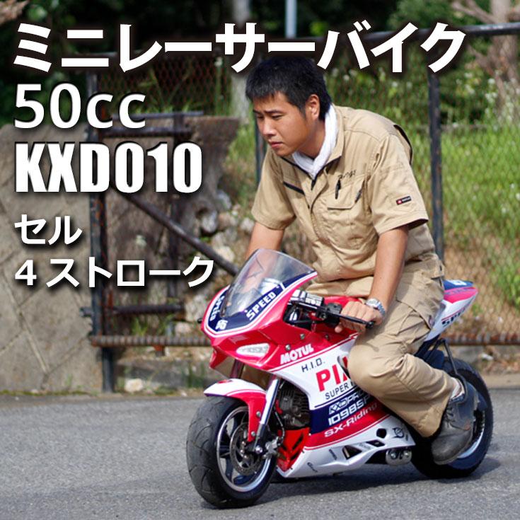 ミニレーシングバイク 50cc