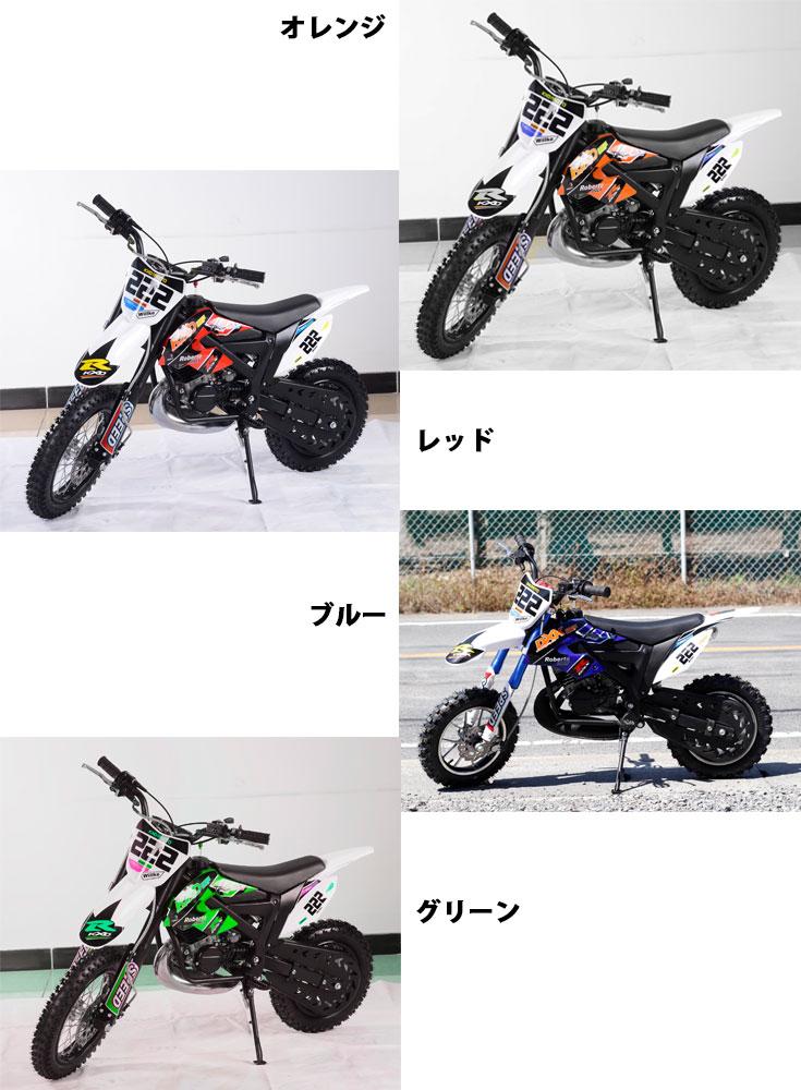 ミニオフロードバイク 50cc