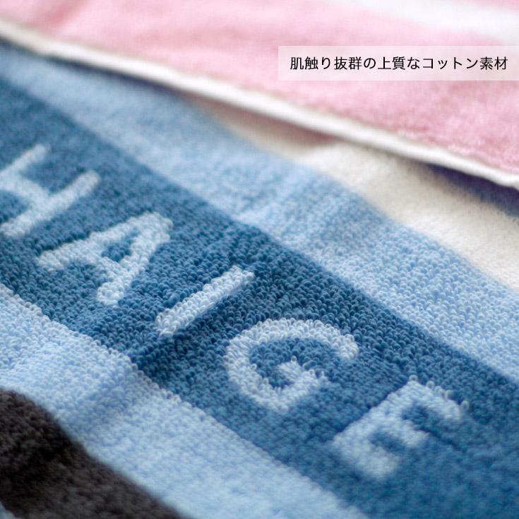ハイガー特製タオル
