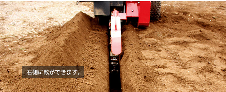 溝堀機 溝堀 暗渠 畝 耕うん機 耕運機 花 ガーデン DIY ガーデニング 用具