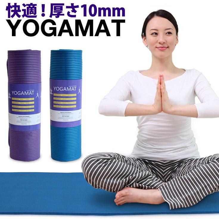 ヨガマット YOGAMAT ヨガ ピラティス YOGA PILATES ダイエット 健康 トレーニング ストレッチ フィットネス エクササイズ