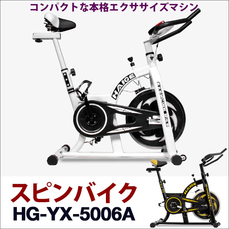 スピンバイク HG-YX-5006