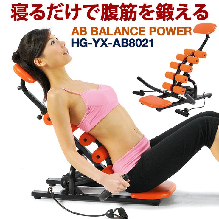 アブバランスパワー 腹筋 美脚 くびれ ダイエット 健康 トレーニング ストレッチ フィットネス エクササイズ ワンダーコア