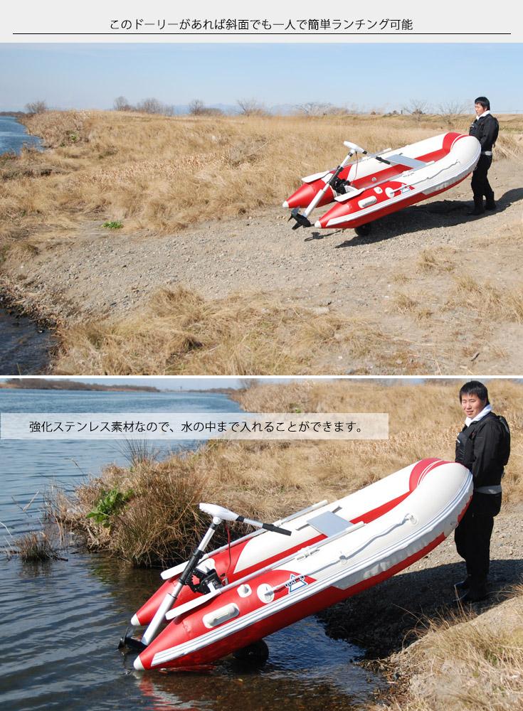 ボートドーリー FRPボート ボート 船・ボート マリンスポーツ スポーツアウトドア 釣り フィッシング