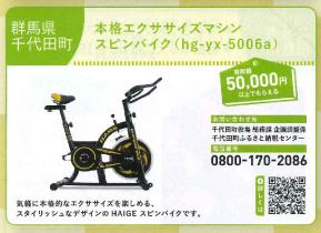 スピンバイク(HG-YX-5006)