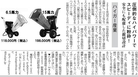 共済新聞に掲載