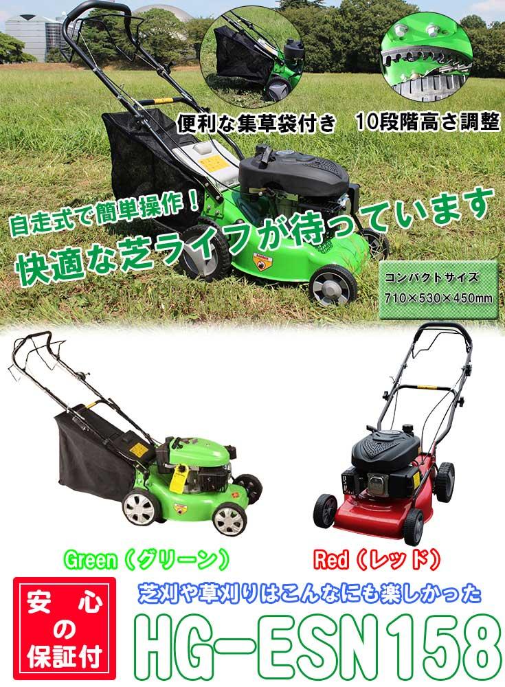 芝刈り機 エンジン式 HG-ESN158 便利な集草袋付き