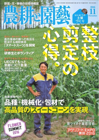 農耕と園芸 11月号