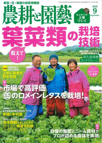農耕と園藝