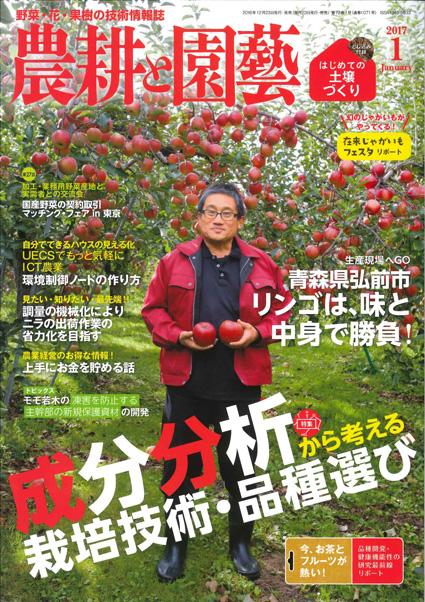 農耕と園芸 1月号