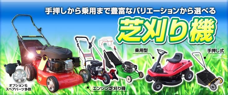 芝刈り機 ラインナップ