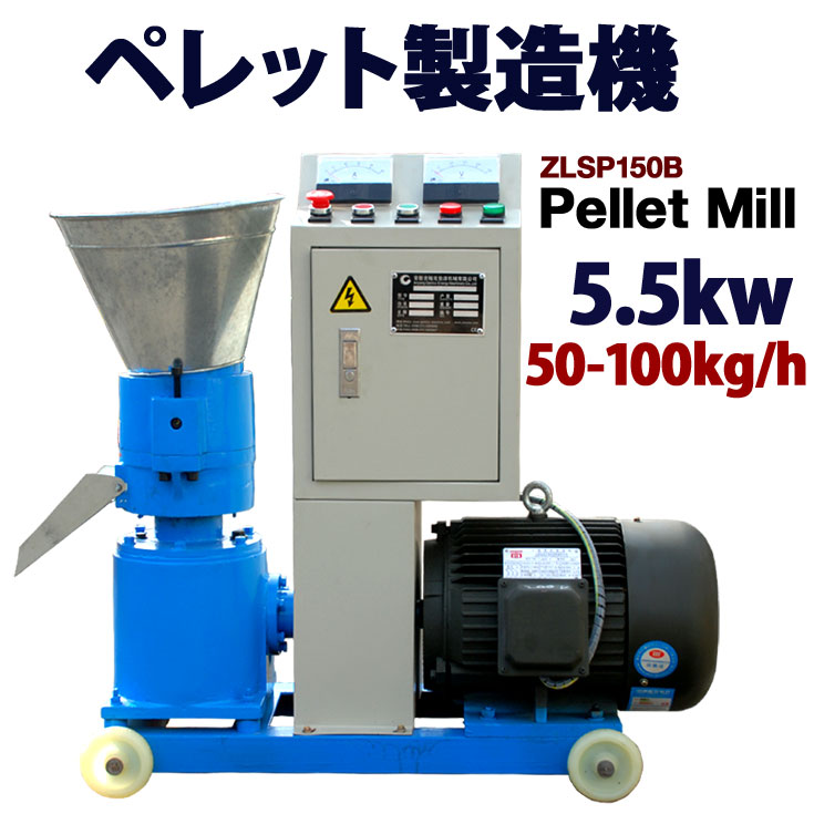 ペレット製造機 ペレット 粉砕機 バイオマス エコロジー ガーデニング