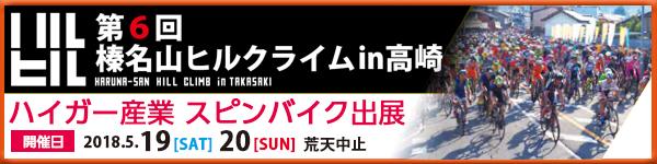 2018/5/19(土)~2018/5/20(日)、第6回 榛名山ヒルクライム in 高崎にてハイガー産業のスピンバイクを出展いたします!是非お越しください♪
