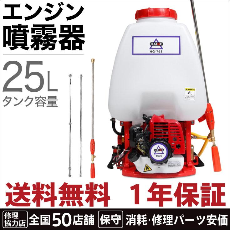 噴霧器 HG-768