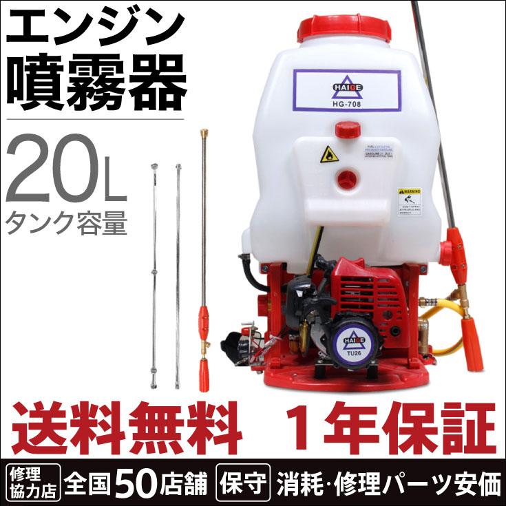 噴霧器 HG-708