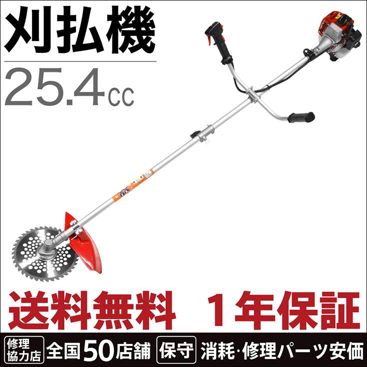 草刈機 HG-BC260