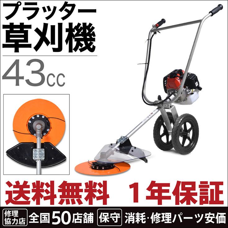 草刈機 HG-KIBC430