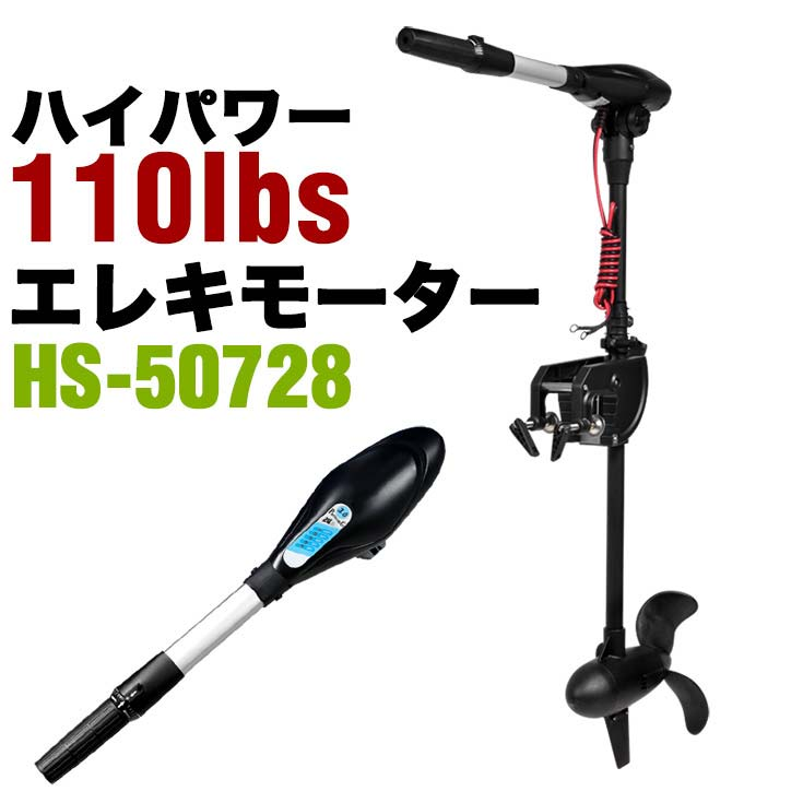 エレキモーター HS-50745