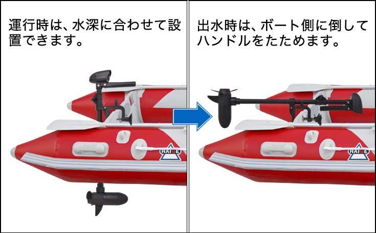 エレキモーター ハイガー 船外機 ボート